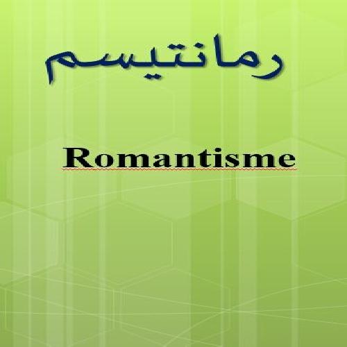 1763729 - پاورپوینت سبک رمانتیسیسم