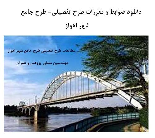 1763744 - فایل ضوابط و مقررات طرح تفصيلي طرح جامع شهر اهواز